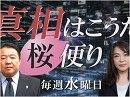 【桜便り】相模原・障害者施設殺傷事件と所謂「朝鮮人差別」 / 天皇陛下の「生前退位」報道問題について[桜H28/7/27]