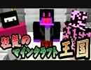 【協力実況】狂気のマインクラフト王国 Part50 最終回【Minecraft】