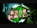 【秋田県北から】 東北6県リレー Part.3 【秋田県南へ】