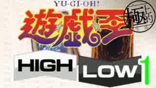 【遊戯王HIGH&LOW】極上的バトルロイ