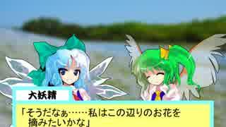 光の届く先8【東方日常小劇】