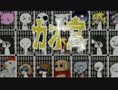 【迷宮キングダム】カオ宮4-5話【ゆっくりTRPG】