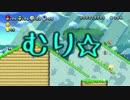 【実況】Decing For NewスーパーマリオブラザーズU【part.02】