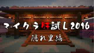 【MINECRAFT】マイクラ肝試し2016・隠れ里編【告知PV】