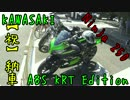 ゆかりさん!ばいくですよ!バイク_Vol.0