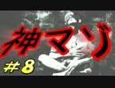 【PS】18年前の神ゲーでMに目覚めるか!?-PART 8- 【シャドウタワー】