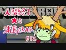 【ぽっくり実況】人間終了★浦島CRAFT【minecraft】012