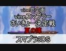 【スマブラ3DS】vineスマブラーさいきょー決定戦夏の陣【準決勝A・B】
