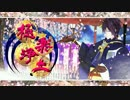 【MMD刀剣乱舞】三条極楽浄土【リレー合作】