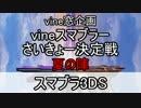 【スマブラ3DS】vineスマブラーさいきょー決定戦夏の陣【決勝・エキシ】