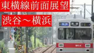 【前面展望】東横特急-9000系