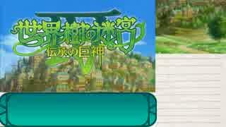 世界樹の迷宮Ⅳ低歩数・低日数プレイpart1