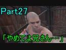 【新RUST】残酷な世界で生き残れ!2ndS Part27【実況プレイ】