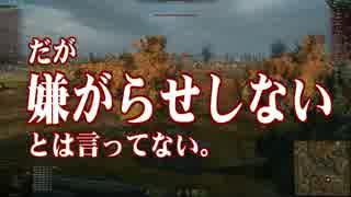 【WoT】 方向音痴のワールドオブタンクス Part34 【ゆっくり実況】