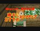 Minecraft 夏休み企画 勝手におすすめピックアップ