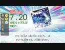 【GITADORA】少年リップルズ(EXT-G/B)