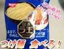 日清ラ王 つけ麺食べる!【のんあや】