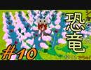 【Minecraft】シカとペコの恐竜2016 でちゅ!#10【2人実況】