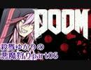 【VOICEROID実況】殺戮ゆかりの悪魔狩りpart06【DOOM4】