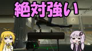 【VOICEROID+実況】Fallout4を楽しむようですPart93(Vault88)
