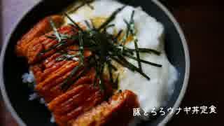 【夏を】豚とろろうな丼定食作ってみた。【切り抜けろ】