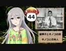 【モバマス】星輝子とキノコの話44 キノコと日本人