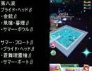 【バトルガール】星守センバツ試験 オン・ザ・ビーチ 第八波 28秒