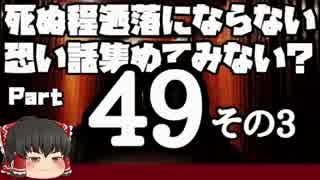【洒落怖part49より】その3【ゆっくり怪談】