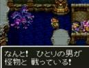 【ドラクエ3】伝説になるために世界をまもる!実況ぱーと41