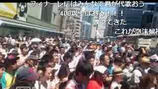 【神回カオス・桜井誠】共産党の妨害に聴衆が怒りの帰れコール!!