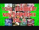 【東方Vocal】TOHO EUROBEAT NON STOP REMIX VOL.6【東方EUROBEAT】