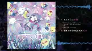 【C90】『きくおLive』アルバムデモ