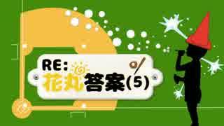 【卓ゲ松さん】RE:花丸答案(5)【CoC】