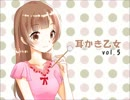 【耳かきボイス】耳かき乙女vol.5【声優募