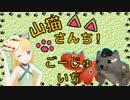 【WoT】山猫さんち! ごーじゅいち【ゆっくり実況】