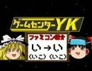 【ゲームセンターYKゆっくり課長の挑戦】全ファミコンソフト紹介 Part13