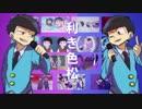 【人力・手描き】 利き色松【総勢32名】