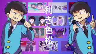 【人力・手描き】 利き色松【総勢32名】 thumbnail