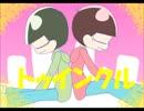 【UTAU】ト.ゥイ.ンク.ル【おそ松さん人力】