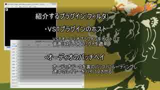 【AviUtl】 VSTエフェクトプラグイン+α
