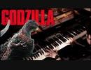 【シン・ゴジラ公開記念】ピアノのための「組曲:ゴジラ」(楽譜公開)