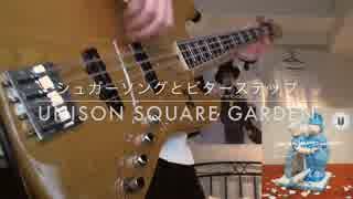 【UNISON SQUARE GARDEN】『シュガーソン