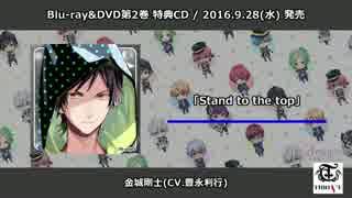 【B-PROJECT】Blu-ray&DVD特典CD収録ソロ