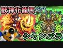 【モンスト実況】獣神化龍馬と行くシャンバラ!【爆絶】