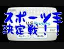 サムネ:【WiiSports】スポーツ王決めてみたpart1【実況プレイ動画】