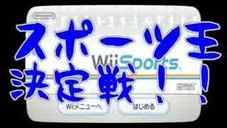 【WiiSports】スポーツ王決めてみたpart1