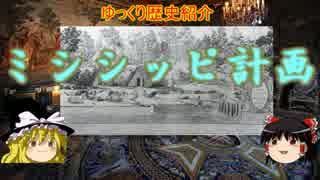 【ゆっくり歴史紹介】ミシシッピ計画【171