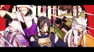 【MMD刀剣乱舞】極楽浄土【三条派】
