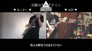 【あっきー】天鏡のアルデラミン 2人で弾いてみた【山田】