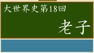【大世界史】第18回 老子